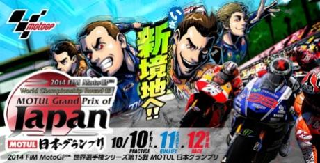 poster motogp 2014